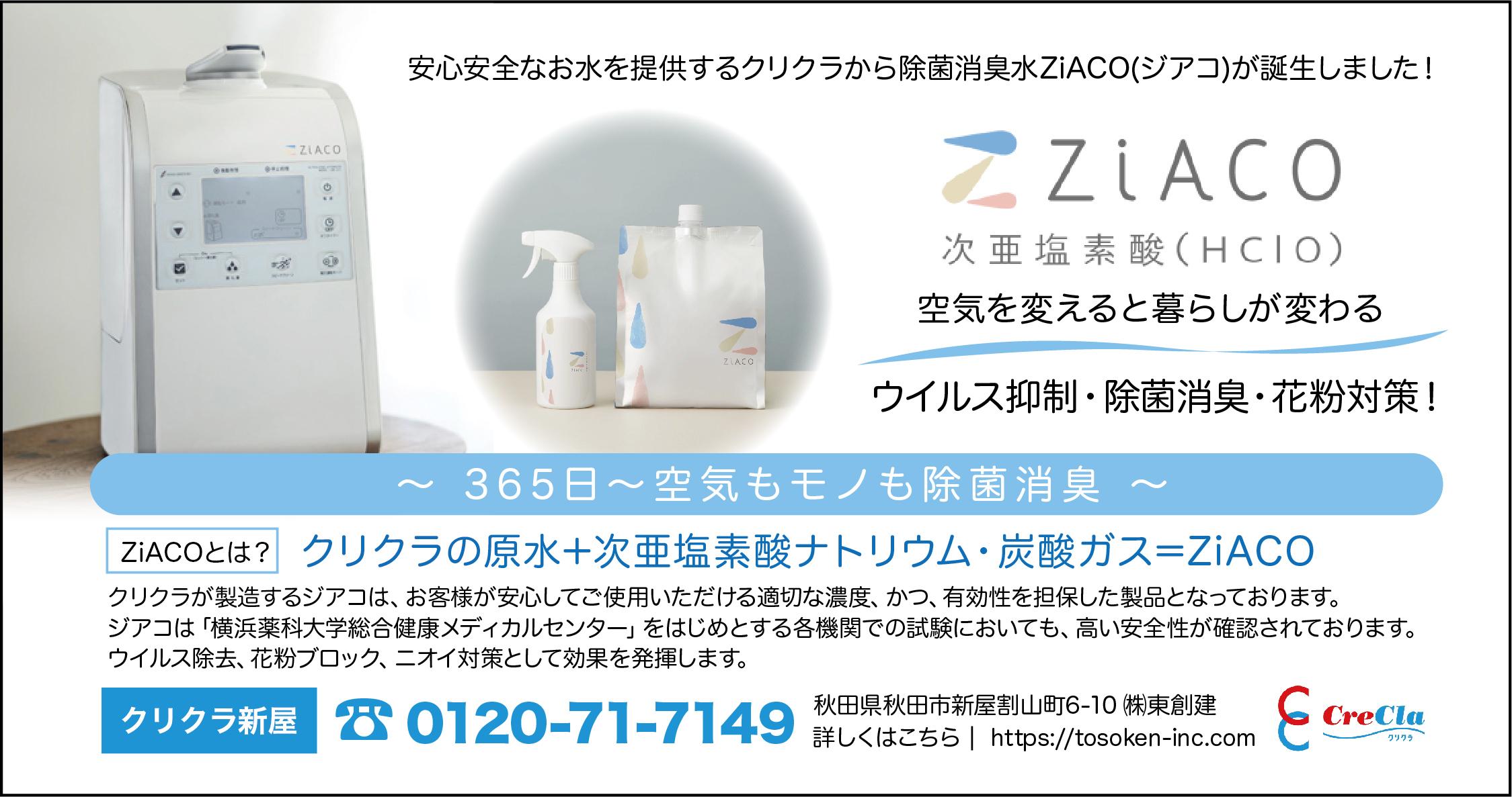 ジアコ 次亜塩素酸水